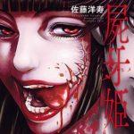 「屍牙姫」無料試し読み増量中【エロも吹っ飛ぶグロさです!】