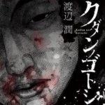 「クダンノゴトシ」ネタバレ無料【妖怪死の予言に驚愕】
