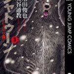 シャトゥーン~ヒグマの森~ネタバレ無料【人間は自然の前に無力】
