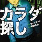 「カラダ探し」4巻のネタバレと感想謎を知る為に恐怖も我慢?