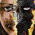 『親愛なる僕へ殺意をこめて)』3巻のネタバレ感想「 拉致されたエイジと京花二人の運命は?」