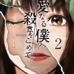『親愛なる僕へ殺意をこめて(2巻)』のネタバレと感想「葉子殺しの犯人はやはりB一?」