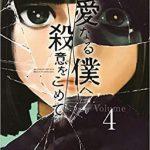 『親愛なる僕へ殺意をこめて』4巻ネタバレと感想 「京花の驚きの正体とは・・?」